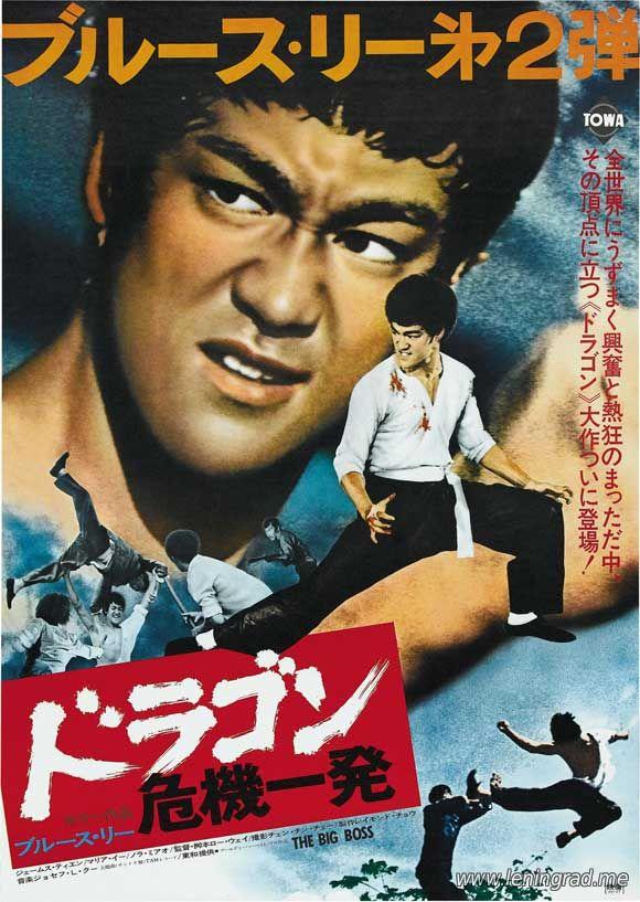 большой босс фильм 1971